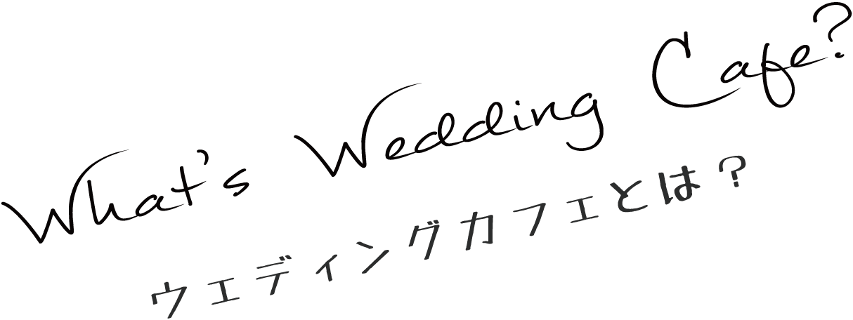 what's Wedding cafe